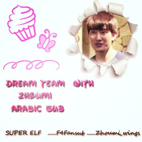 dream team 1